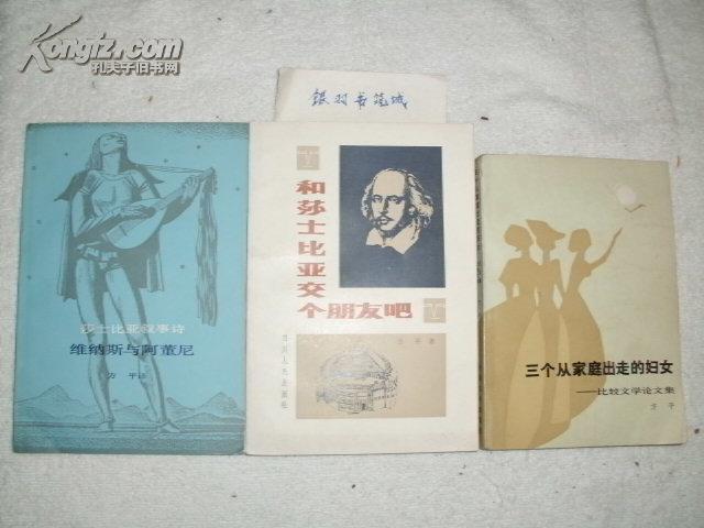 方平先生签赠本三种《和莎士比亚交个朋友吧》《维纳斯与阿董尼》《三个从家庭出走的妇女》