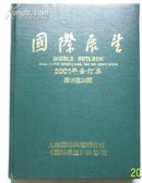 国际展望2001年合订本【第19至24期】