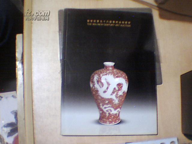 新世纪第九十六届艺术品拍卖会【书重量0.7公斤】