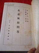 北京风俗问答  32开!精装本!大正13年中文版! 1924年!