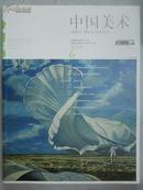 中国美术 2012.6 / 双月刊 总第15期