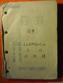 原始档案 (正、副本)1964年五反运动 马良区供销社刘XX贪污材料