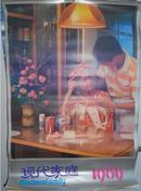 1989年挂历 现代家庭(铜版纸)