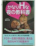 かなりHな夜の教科书 (性知识的教科书)