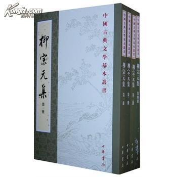 中国古典文学基本丛书:柳宗元集(套装全4册)(5.5折)