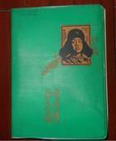 向雷锋同志学习日记本