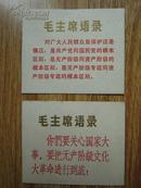 文革毛主席语录卡片书签 我们要关心国家大事 对广大群众等 两张合售 文革时期正版原版保真包老