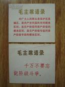 文革毛主席语录卡片书签 千万不要忘记阶级斗争 对广大群众等 两张合售 文革时期正版原版正品保真