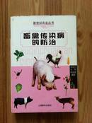 畜禽传染病的防治 吴祖立等编著 上海教育出版社 铜版纸本
