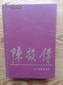 陈毅传(当代中国人物传记丛书)
