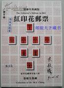 《2003年典藏版 红印花邮票》样稿本(由张敏生的儿子张家豪与印刷厂洪敏胜共同签名本加盖张敏生的藏书章)