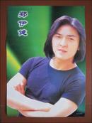 明星海报:郑伊健1