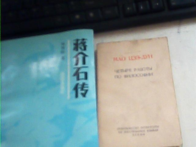 毛泽东的四篇哲学论文(俄文版)袖珍本