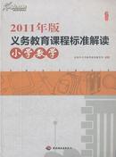【正版】2011年版义务教育课程标准解读(小学数学 )