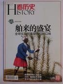 看历史(2011年2月舶来的盛宴)