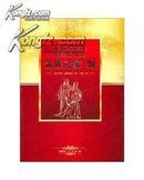 【全新正版】世界名著阅读经典:贵族之家 烟