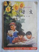 语文第五册1984年(六年制小学课本)