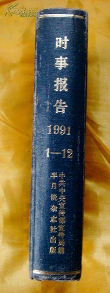 时事报告(1991年精装合订本)