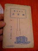 大连名胜绘叶书 6张一套!最新制版!