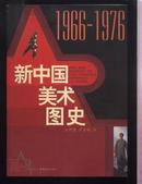 新中国美术图史(1949—1966  1966—1976  两册合售)