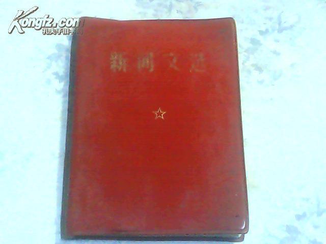 新闻文选(开封入城布告、中华人民共和国国防部命令.......)