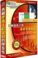 ※☆西藏建筑質量驗收資料、西藏建筑工程質量驗收資料管理軟件