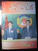 《政协之友---政协山西省委委员会机关刊物》【2000年全年1--6合订本】