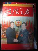 《政协之友---政协山西省委委员会机关刊物》【2003年全年1--6合订本】