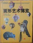 面形艺术博览