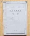 【中华人民共和国第一机械工业部】电工专业标准---电瓷(1963年北京一版)
