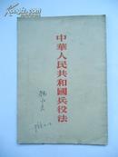 1955年 中华人民共和国兵役法