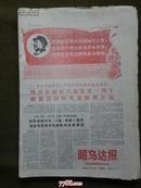 《昭乌达报》59年-89年966期·合售