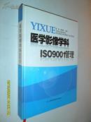 医学影像学科ISO9001管理