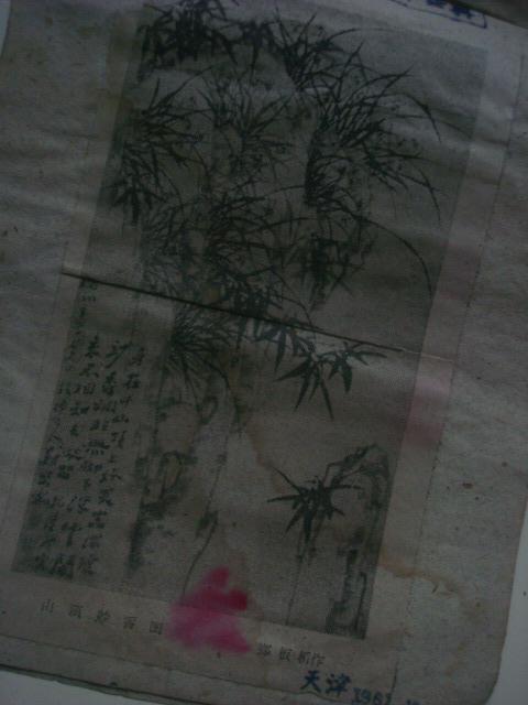 1961--郑板桥--国画---山顶妙香图---剪报--