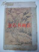 【藏品】 恽寿平山水画册页(19x13cm)