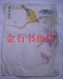 钟质夫国画小品(33x25cm)