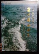 宾川县水利志