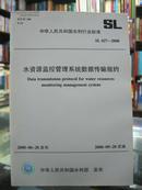 水资源监控管理系统数据传输