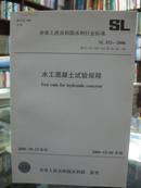 水工混凝土试验规程(2006.12.1实施)