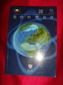 【波兰经济发展研究书籍】波兰您的经贸伙伴(稀缺书)