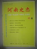 河南史志【1995-6】
