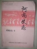 河南史志【1988-5】