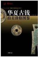 (中国书店) 华夏古钱拍卖价格图鉴