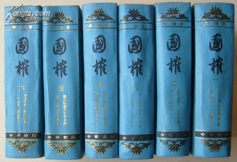国榷(蓝漆面硬精装全6册,中华书局1988年2印,私藏)
