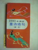 1990年周历唐诗绝句(新注) 内有插图.