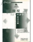 麦克米伦经济学前沿问题丛书:1、微观经济学前沿问题;6、金融与货币经济学前沿问题 (2本)