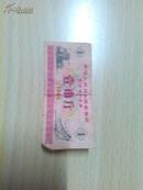 中华人民共和国粮食部 全国通用粮票  1市斤