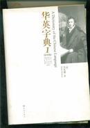 华英字典1-6
