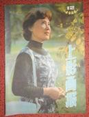 上影画报 1984.12