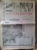 中国体育报——奥运特刊(八版)
